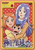 極上生徒会 Vol.1 [DVD]