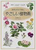 やさしい植物画―ボタニカルアート入門
