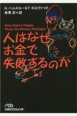 Hito Wa Naze Okane De Shippaisurunoka Paperback Bunko