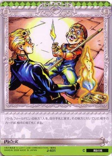 Bizarre Adventure 6 ABC serie di JoJo [comune]  evento  J-601 ri-accensione (Giappone import   Il pacchetto e il manuale sono scritte in giapponese)