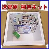 送骨専用梱包セット|送骨箱|お遺骨を郵送する場合の梱包キット (6~8寸用)
