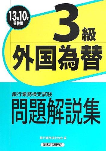 銀行業務検定試験 外国為替3級問題解説集〈2013年10月受験用〉