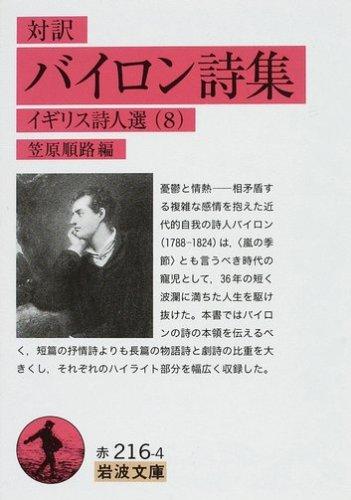 対訳 バイロン詩集―イギリス詩人選〈8〉 (岩波文庫)