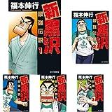 新黒沢 最強伝説 1-15巻 新品セット (クーポン「BOOKSET」入力で+3%ポイント)
