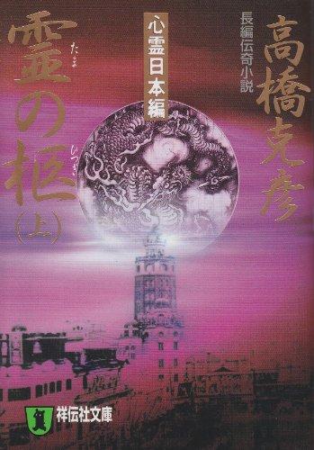 霊(たま)の柩〈上〉 (祥伝社文庫)
