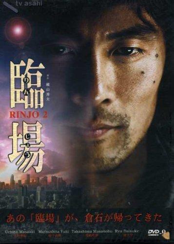 2010 Japanese Drama : Rinjo II w/ Eng Sub