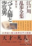 江戸川乱歩全集 第22巻 ぺてん師と空気男 (光文社文庫)