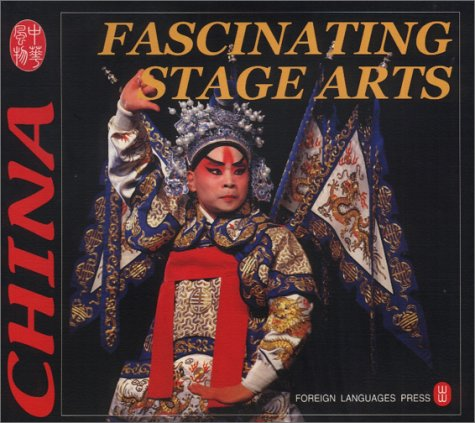 Fascinating Stage Arts (Culture of China) (Chinese Edition) PDF