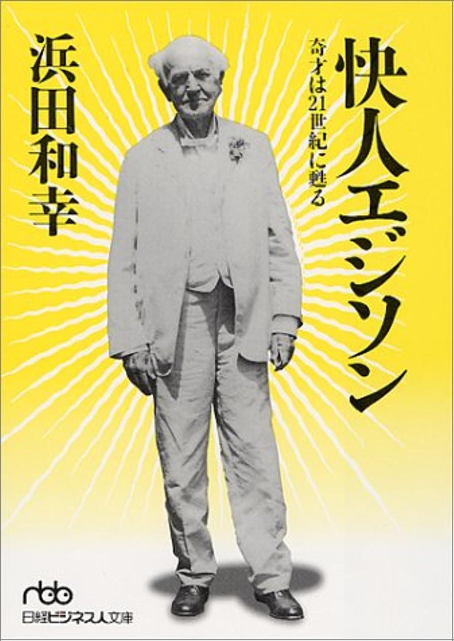 優先収容するフォームゴールド―金と人間の文明史 (日経ビジネス人文庫)