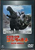 Son of Godzilla 1969 Dvd Uncut Version!