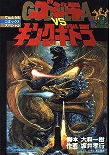 怪獣王ゴジラ 1 (コミックボンボ...