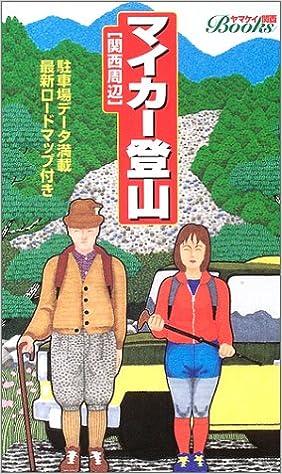 マイカー登山 関西周辺 (ヤマケイ関西ブックス)