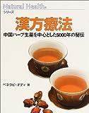 漢方療法―中国ハーブ生薬を中心とした5000年の秘伝 (ナチュラルヘルスシリーズ)