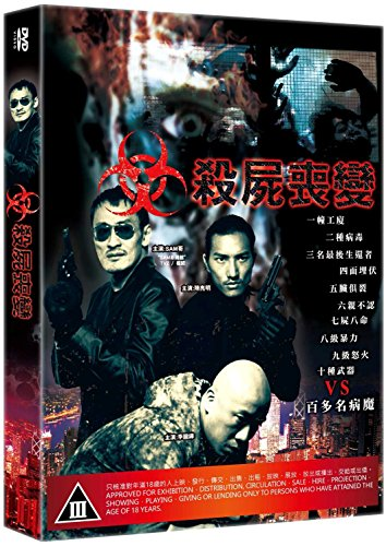 Bio SARS Zombie 殺屍喪變 (Region Free DVD) (English Subtitled)