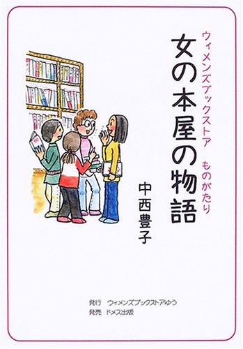 女の本屋(ウィメンズブックストア)の物語