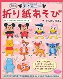 ディズニー折り紙あそび (レディブティックシリーズno.3532)