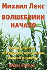 Volshebniki. Nachalo. Kniga 2 [Wizards. Beginning. Book 2] (Russian Edition).: Roman-Skazka o budushhem i proshlom nashey planety [ Novel-Fairytale about the future and the past of our planet] Paperback