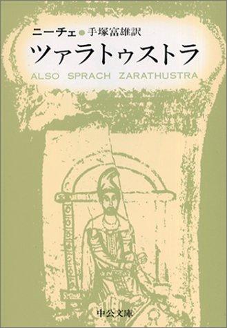 ツァラトゥストラ (中公文庫)