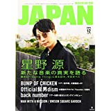 ROCKIN'ON JAPAN 2019年12月号
