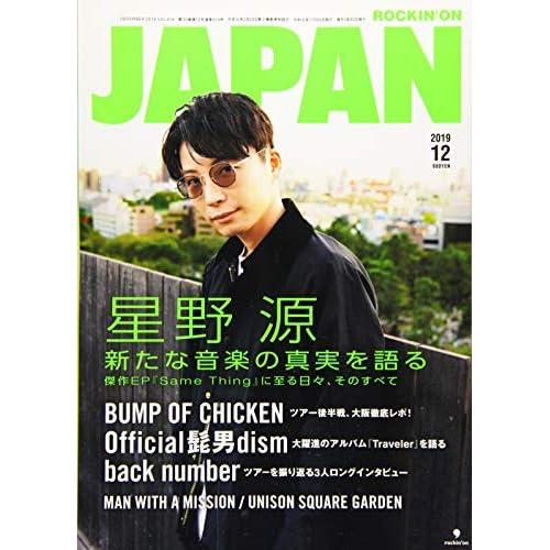 ROCKIN'ON JAPAN 2019年12月号 表紙画像