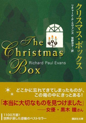 クリスマス・ボックス (講談社文庫)