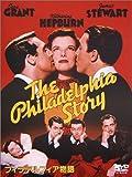 フィラデルフィア物語 [DVD]