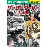 ゲーリー・クーパー 大全集 DVD10枚組 BCP-028