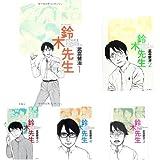 鈴木先生 コミック 全11巻完結セット (クーポンで+3%ポイント)