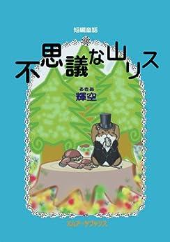 fushiginayamarisu (Japanese Edition) by [rukia]