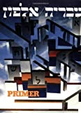img - for By Lois Rothblum - Ivrit Alfon: The Hebrew Primer: 1st (first) Edition book / textbook / text book