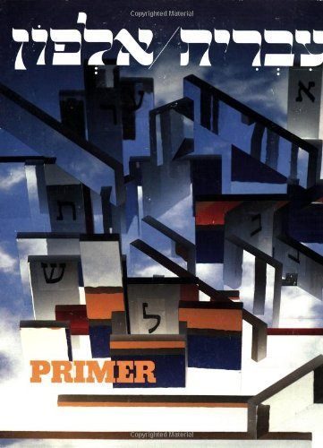 By Lois Rothblum - Ivrit Alfon: The Hebrew Primer: 1st (first) Edition