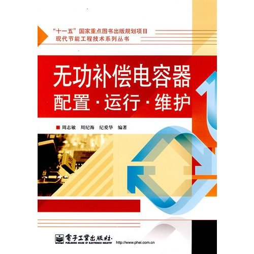 (reactive power compensation capacitor configuration, operation, maintenance)