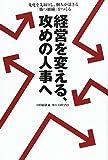 Keiei o kaeru seme no jinji e : henka o sakidori shi kojin ga ikiru katsu soshiki o tsukuru