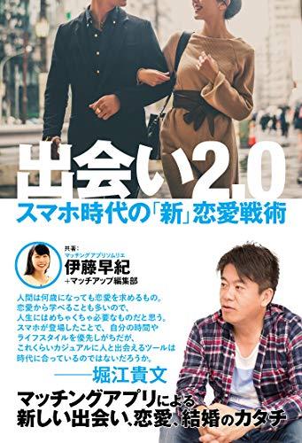 出会い2.0 スマホ時代の「新」恋愛戦術 / 伊藤早紀