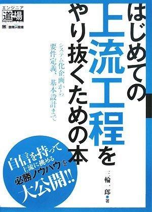 Download Hajimete no jōryū kōtei o yarinuku tameno hon : Shisutemuka kikaku kara yōken teigi kihon sekkei made PDF