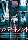 [DVD]アパートメント