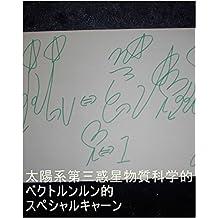 taiyoukeidaisannwakuseibultushitukagaku (Japanese Edition)