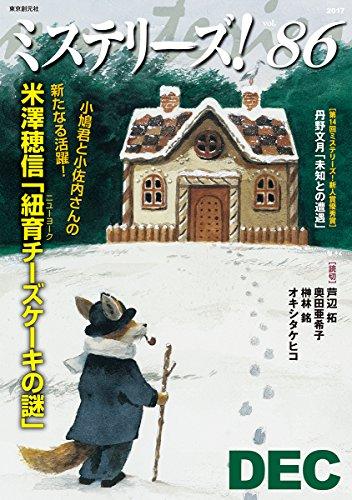 ミステリーズ!Vol.86 (ミステリーズ!)