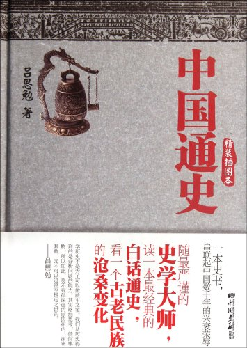 History of China - hardcover Illustrated version (Chinese Edition)