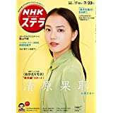 NHK ステラ 2021年 7/23号