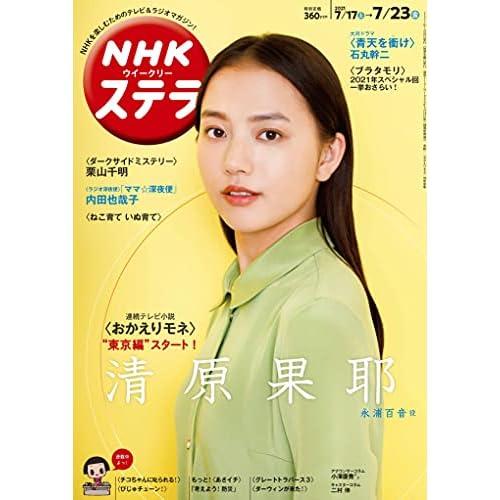 NHK ステラ 2021年 7/23号 表紙画像