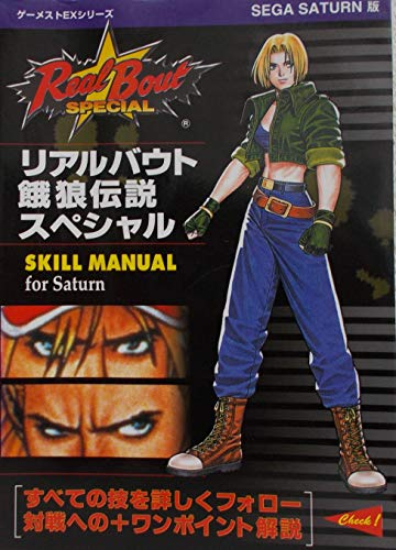 Real Bout Fatal Fury Special SKILL MANUAL (Gemesuto EX Series) (1997) ISBN: 4881994352 [Japanese Import]