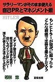 「ヒトラー サラリーマンがそのまま使える自己PRとマネジメント術」若林 悠