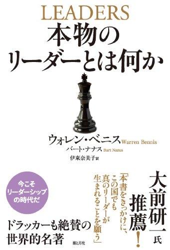 Download Honmono no rīdā towa nanika PDF