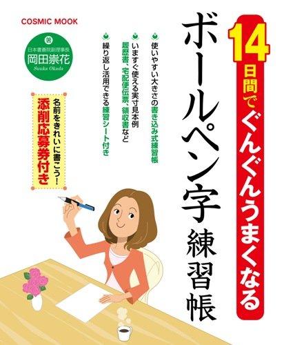 14日間でぐんぐんうまくなるボールペン字練習帳 (COSMIC MOOK)