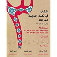 Al-Kitaab fii Tacallum al-cArabiyya with DVD and MP3 CD: A Textbook for ArabicPart Three