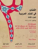 Al-Kitaab Fii Tacallum Al-cArabiyya with DVD and MP3 CD: al-Juz¿ al-thaalith: A Textbook for Arabic: Part Three (Al-Kitaab Fii Ta Allum Al-Arabiyya)