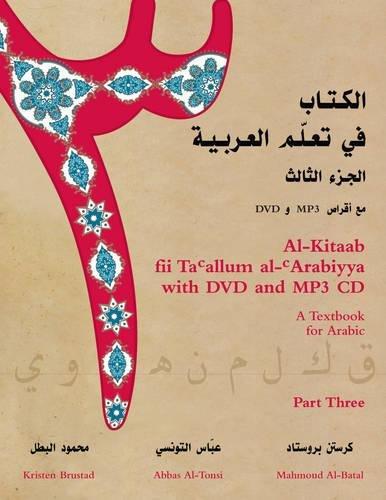 Al-Kitaab fii Ta'allum al-'Arabiyya - A Textbook for Arabic: Part Three (With DVD and MP3 CD)(Arabic and English Edition)