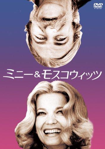 ミニー&モスコウィッツ [DVD] B001AZUY2I