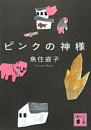 ピンクの神様 (講談社文庫)